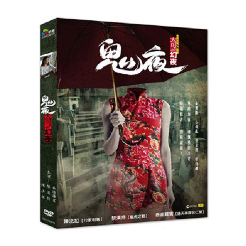 鬼夜之奇幻夜DVD林家楝陳法拉