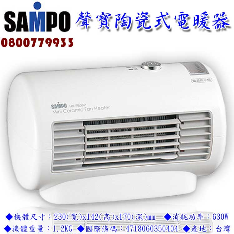<br/><br/>  聲寶陶瓷式電暖器(06P)【3期0利率】【本島免運】<br/><br/>