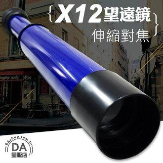《DA量販店》多用途 可伸縮 觀景 演唱會 賞鳥 旅遊 登山 12X 望遠鏡 藍色(16-492)