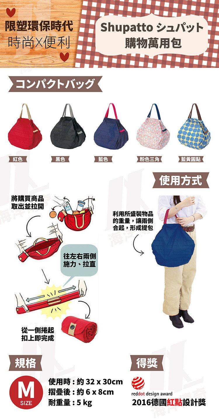 【海洋傳奇】【預購】日本Shupatto 萬用購物袋(M) 五色可選 ★榮獲紅點設計大獎★ 6