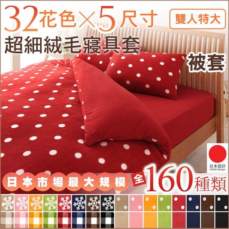 230*210 CM 外銷日本 日本熱銷 輕便溫暖 超細絨毛 暖呼呼 舒適柔軟 230*210 CM 超細絨毛特大雙人床被套 (King Size)