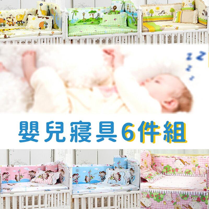 嬰幼兒床包六件組 寶寶床圍寢具 JB1063 好娃娃