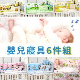 嬰幼兒床包六件 寶寶床圍寢具 好娃娃