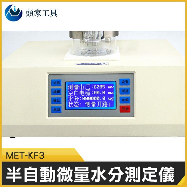 《頭家工具》化工水分儀 石油含水量 液體含水率 無繼電器 MET-KF3 LCD顯示 有機溶劑