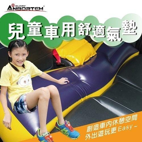 權世界@汽車用品 安伯特ANBORTEH充氣式兒童車用安全氣墊 車中床(附贈簡易打氣筒) ABT-A019