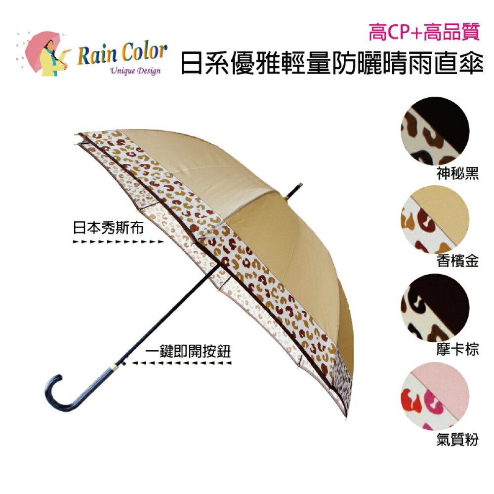 (A級抗UV日本布) 日系優雅輕量防曬晴雨直傘_豹紋(4色)【RainColor】 2