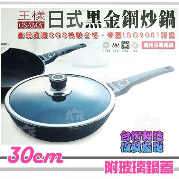 【九元生活百貨】王樣30cm日式黑金鋼炒鍋附玻璃鍋蓋單把鍋台灣製造