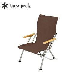 [ Snow Peak ] 休閒椅30 褐 / Low Chair / 公司貨 LV-091BR