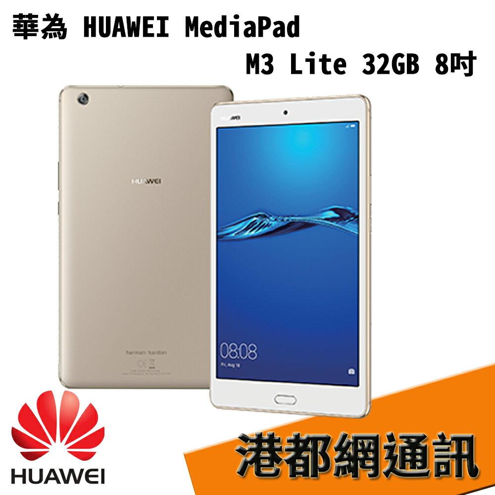 【原廠貨】HUAWEI 華為 MediaPad M3 Lite(3GB/32GB) /8吋螢幕/指紋辨識/可通話平板電腦