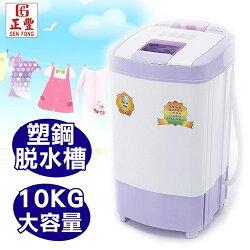 (促)【正豐】10KG脫水機/不鏽鋼脫水槽 BM-1027