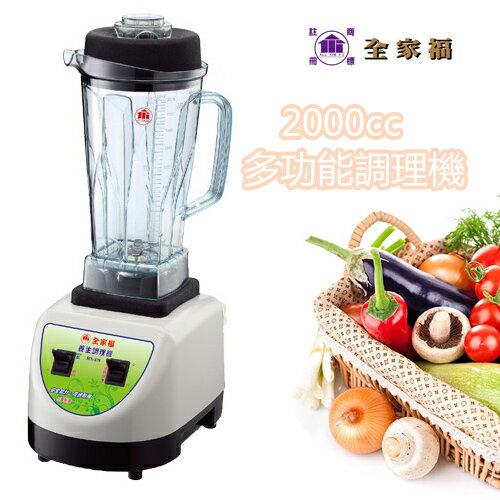 《新鮮現榨全面9折》【全家福】專業級多功能養生調理機 MX-878