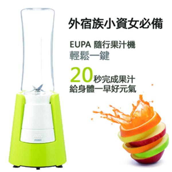 【優柏】隨行杯果汁機TSK-9338(綠)