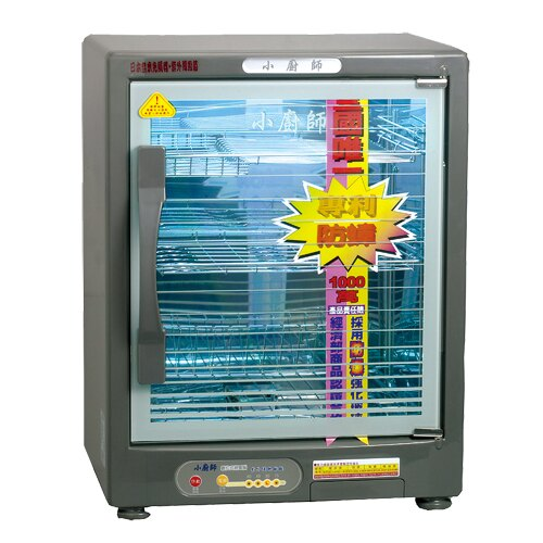 【小廚師】三層防爆烘碗機(白/灰)TF-989A/TF-989GA