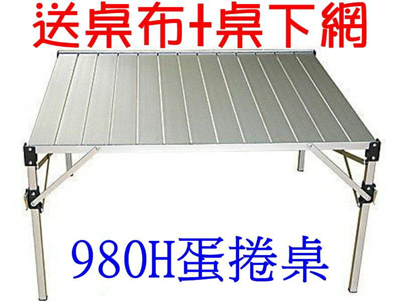 【珍愛頌】A198 大型 鋁合金蛋捲桌 980H 附收納袋 送桌布+置物網(刷卡不送桌布 置物網) 摺疊桌 休閒桌