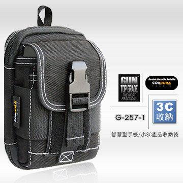 【露營趣】附鑰匙圈 GUN G-257-1 TOP GRADE 智慧型手機袋 小3C產品袋 收納袋 手機袋 相機袋 小腰包