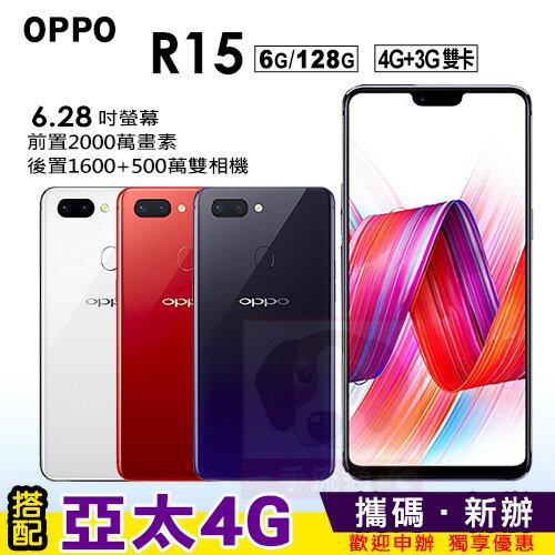 OPPOR156.28吋6G128G攜碼亞太4G上網月租方案手機優惠