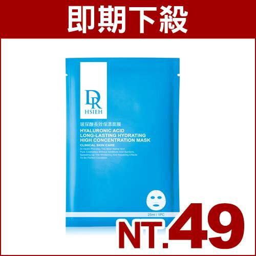 【即期良品】Dr.Hsieh達特醫 玻尿酸長效保濕面膜1片(效期2018/1/31)