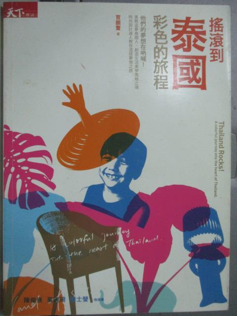 【書寶二手書T3/旅遊_YAQ】搖滾到泰國,彩色的旅程_官振萱