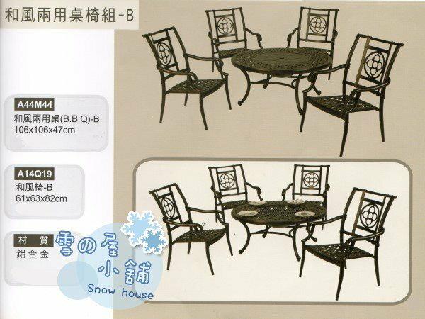 ╭~雪之屋居家 館~╯A44M44~鋁合金~和風兩用桌椅組B~ B.B.Q ~一桌四椅~