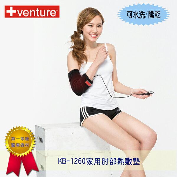 【venture】家用肘部熱敷墊KB-1260【家用插電款】【三井3C】