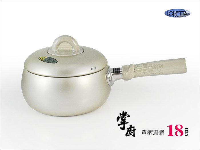 快樂屋? 日本理研 片手鍋 18cm (湯鍋.牛奶鍋.醬汁鍋.煮麵鍋.調理鍋)