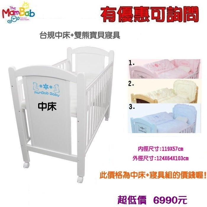 *美馨兒* 夢貝比嬰兒床-繽紛世界-台規中床(純白色)+雙熊寶貝寢具八件組(M號)6990元~來店(電)另有優惠