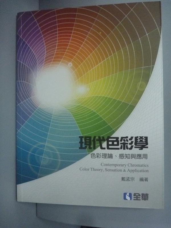 【書寶二手書T1/大學藝術傳播_XDA】現代色彩學:色彩理論、感知與應用_戴孟宗