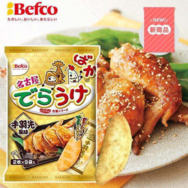 【Befco栗山】月亮米果方言系列-名古屋手羽先醬燒雞翅風味18枚入80g方言ばかうけ手羽先風味