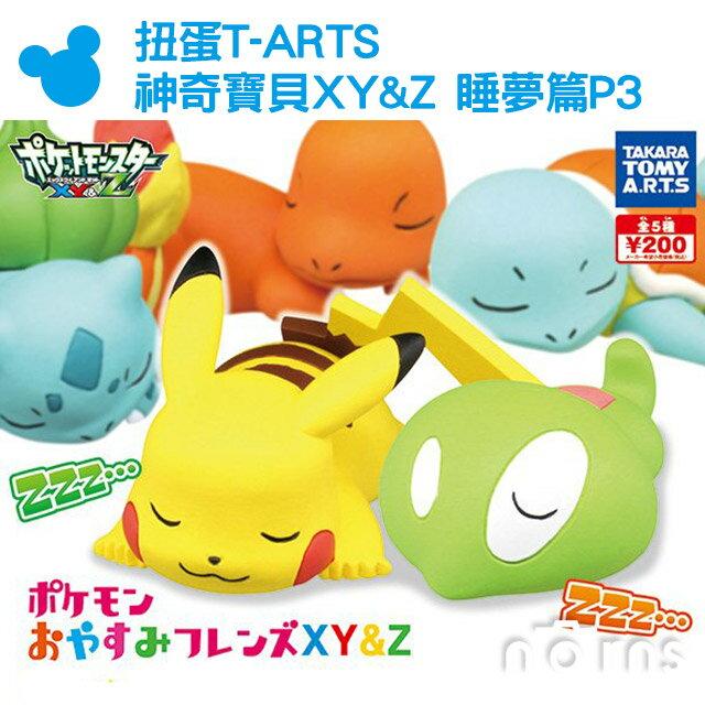 NORNS【扭蛋T-ARTS-神奇寶貝XY&Z 睡夢篇P3】精靈寶可夢 皮卡丘小火龍傑尼龜妙蛙種子公仔 玩具睡覺娃娃