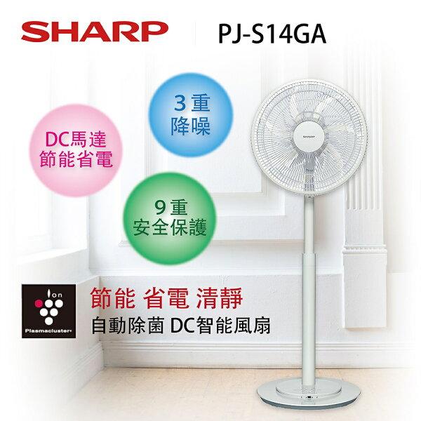 【SHARP夏普】14吋DC智能電風扇PJ-S14GA