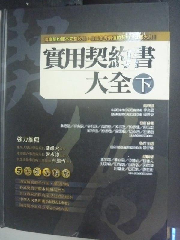 ~書寶 書T7/法律_ZHG~ 契約書大全^(下^)_李永然、蔡仟松