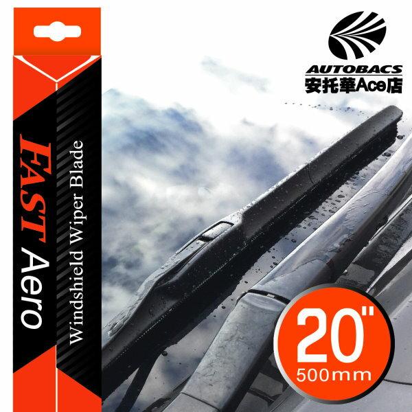 【安托華獨家】20吋FAST AERO竹節式雨刷/碳素空力雨刷AB-020 (2012345977655)
