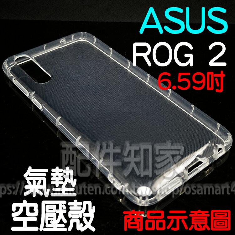 【氣墊空壓殼】華碩 ASUS ROG Phone 2 ZS660KL 電競手機 6.59吋 防摔氣囊輕薄保護殼/防護殼手機背蓋/手機軟殼/外殼/抗摔透明殼-ZY