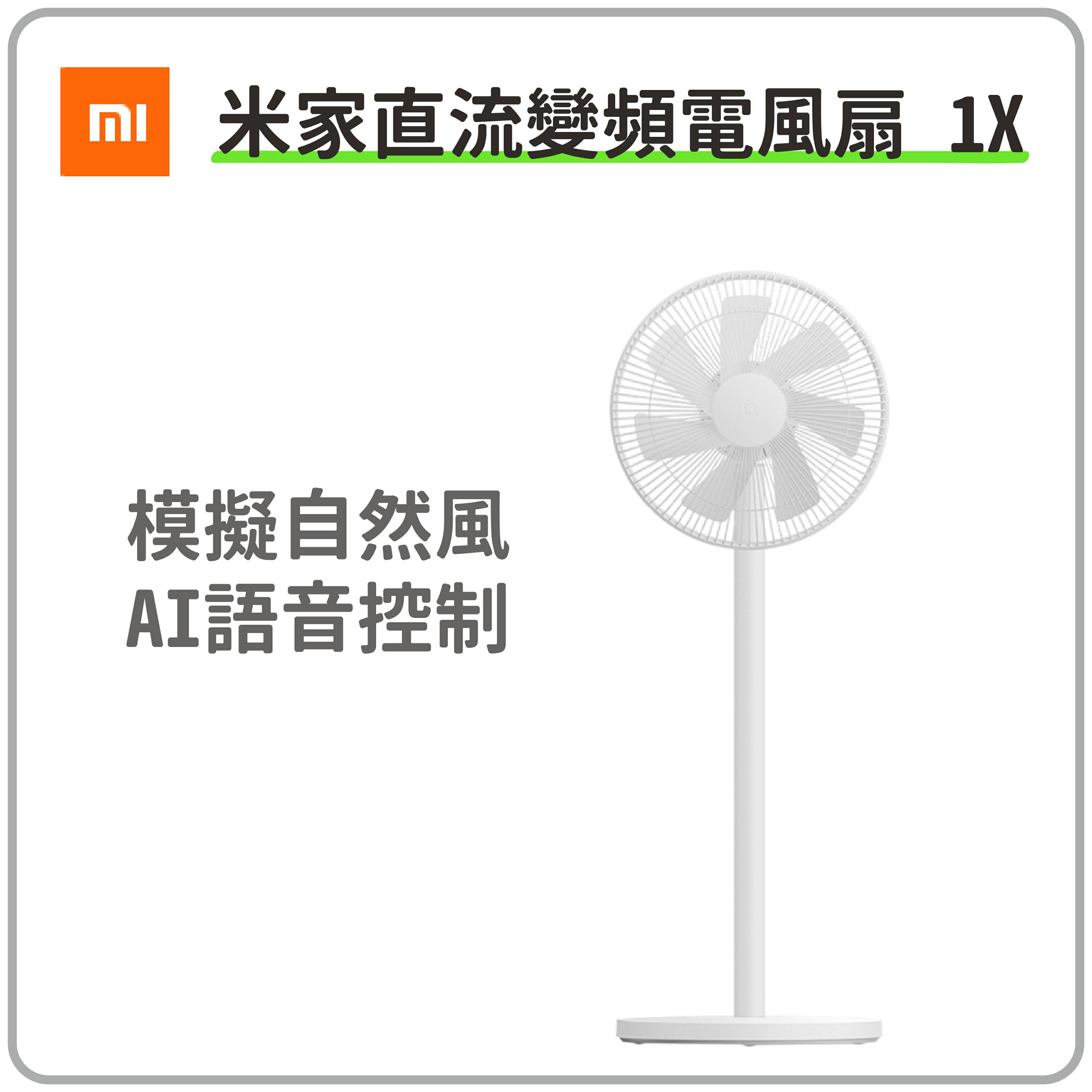【公司貨附發票】米家直流變頻電風扇 1X 【現貨-快速出貨】