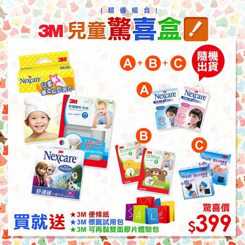3M 兒童驚喜盒 - 限時優惠好康折扣