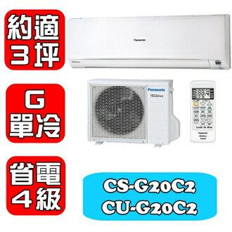 國際牌《約適3坪》〈G系列〉定頻單冷分離式冷氣【CS-G20C2/CU-G20C2】