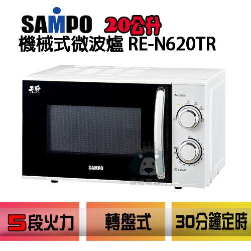 【億禮3C家電館】聲寶微波爐RE-N620TR.20L.機械式