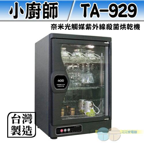 小廚師奈米光觸媒紫外線殺菌烘乾機TA-929