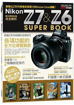 NikonZ7&Z6數位單眼相機完全解析