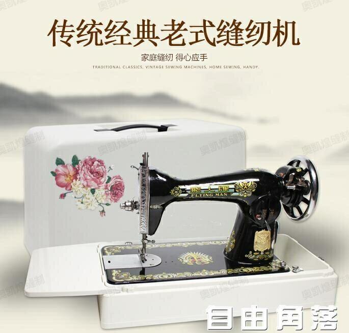 蝴蝶西湖牌老式縫紉機家用蜜蜂可搭配電動腳踏台式吃厚 快速出貨