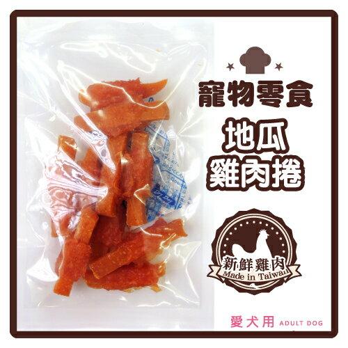 【力奇】寵物零食- 地瓜雞肉捲 (裸包裝) 80g-90元>可超取(D001F56-S)