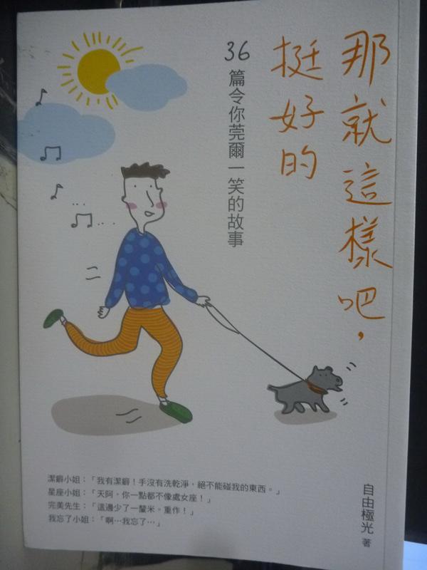 【書寶二手書T6/心靈成長_LJG】那就這樣吧,挺好的:36篇令你莞爾一笑的故事_自由極光
