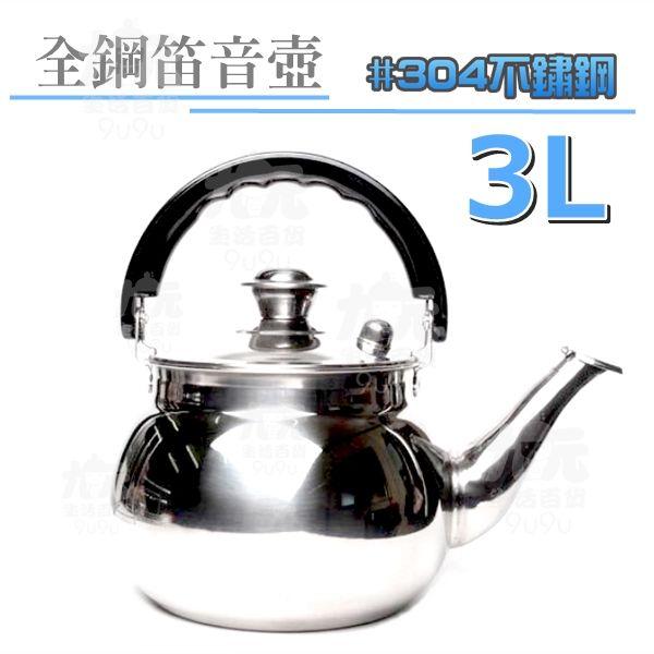 【九元生活百貨】全鋼笛音壺/3L 琴音壺 #304不鏽鋼 茶壺