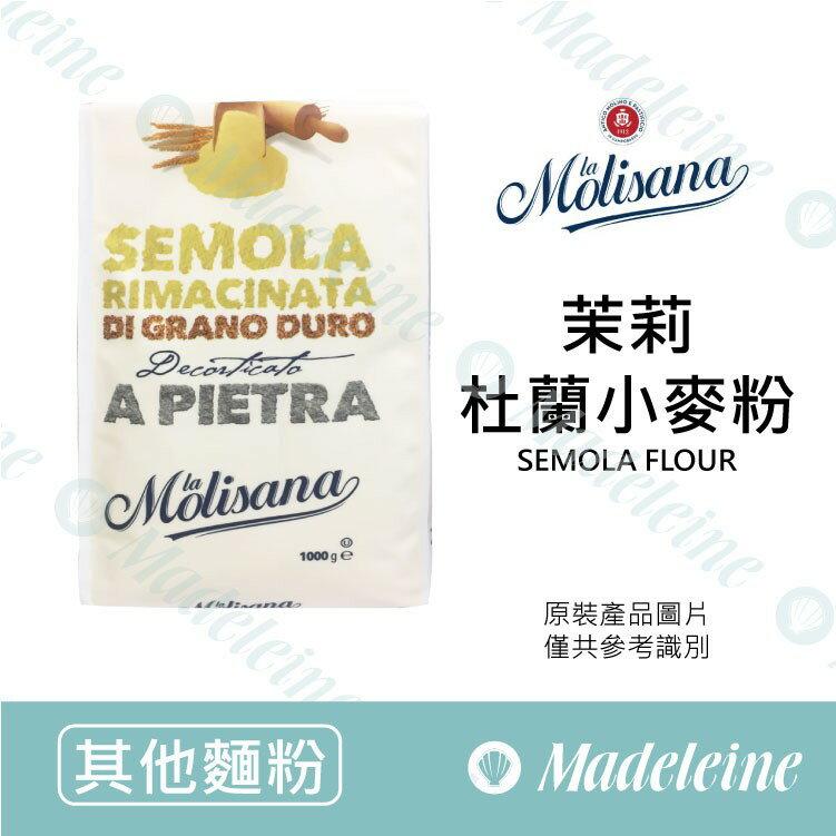 [ 其他麵粉 ] La Molisana 茉莉杜蘭小麥粉 原裝1kg