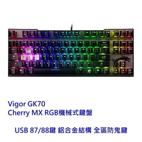 【新風尚潮流】MSIVigorGK70CherryMXRGB機械式鍵盤鋁合金結構全區防鬼鍵GK70