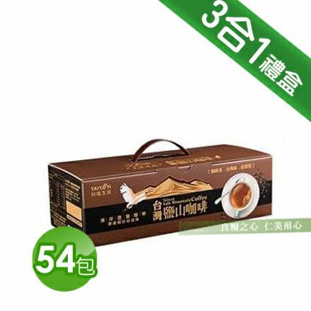台鹽 三合一台灣鹽山咖啡禮盒組(54包/盒)