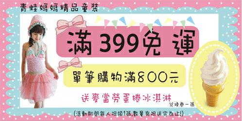 全館399免運(超商取貨付款不包含)800再送冰淇淋