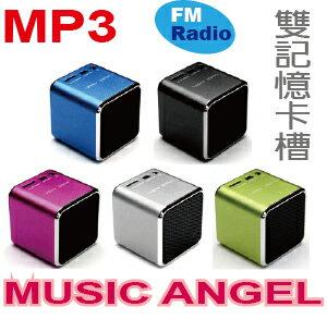 (( Music Angel )) 音樂天使 插卡MP3播放器 / 保證公司貨 / Mini MP3音箱 / MP3喇叭音響  / MD-07U