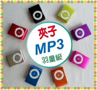 炫彩方塊 / 迷你插卡式夾子MP3播放器 / 迷你蘋果經典款 / MP3隨身聽