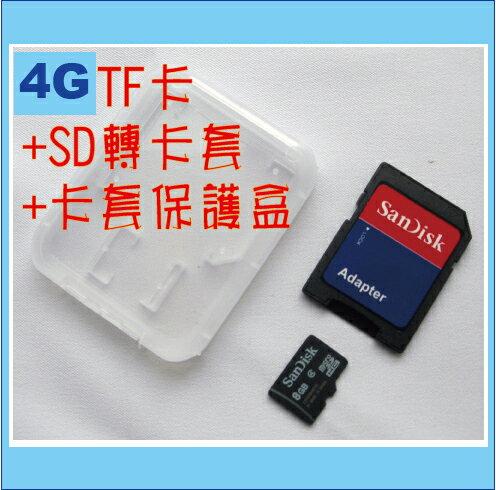 ((超值)) SanDisk TF記憶卡4G + SD轉卡套 + 保護盒
